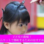 子どもの散髪!ホームカットで節約するためのおすすめ商品