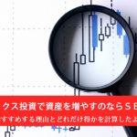 インデックス投資で資産を増やすのならSBI証券
