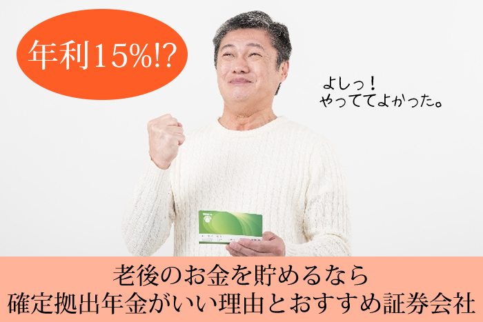 年利15%!?老後のお金を貯めるなら確定拠出年金(iDeCo)がいい理由とおすすめ証券会社