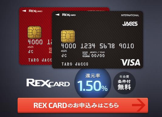 rexカードで支払う