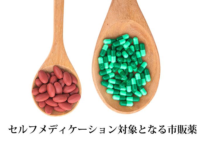 セルフメディケーション対象医薬品