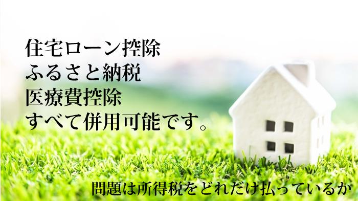 住宅ローン控除、ふるさと納税併用可能