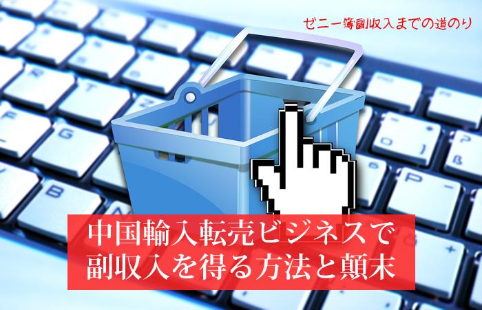 中国輸入転売ビジネスで副収入を得る方法と顛末