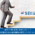 途中でSBI証券に変更したい!?確定拠出年金iDeco(イデコ)の運用機関の移管リスクについて