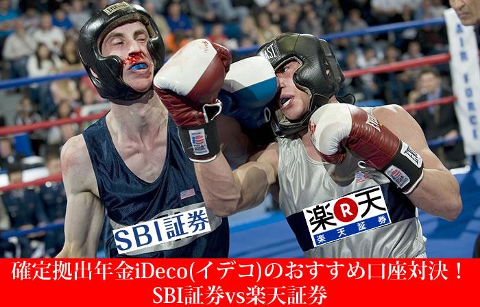 確定拠出年金iDeco(イデコ)のおすすめ口座対決!SBI証券vs楽天証券