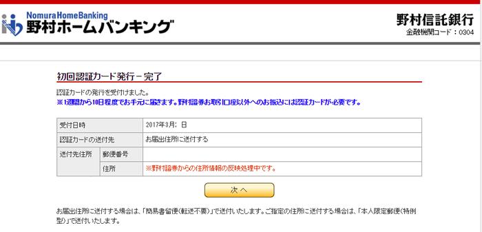 野村信託銀行認証カード送付