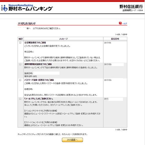 野村信託銀行ログイン