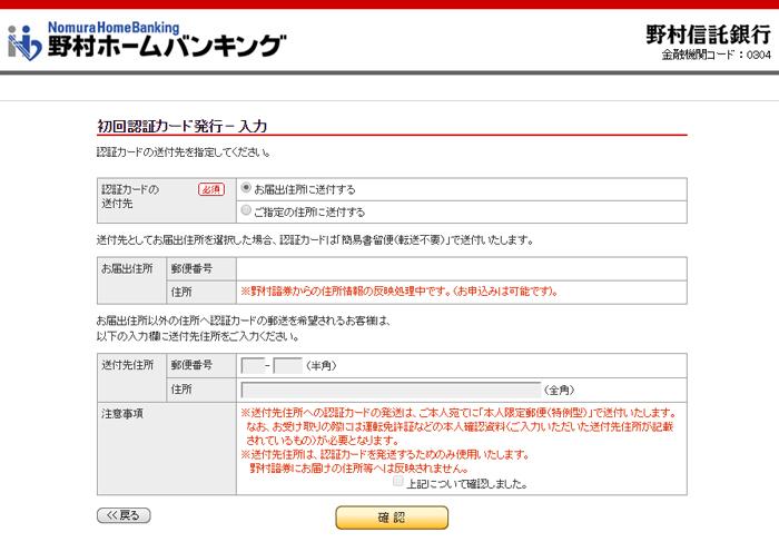 野村信託銀行認証カード