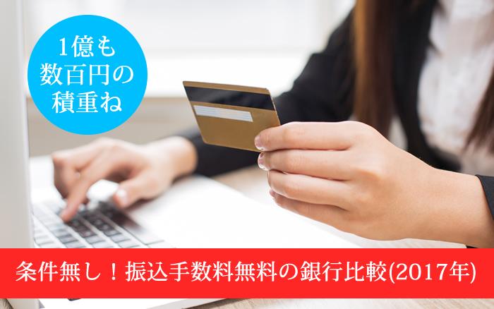 条件無し!振込手数料無料の銀行比較(2017年)-野村信託銀行の10回が最強!