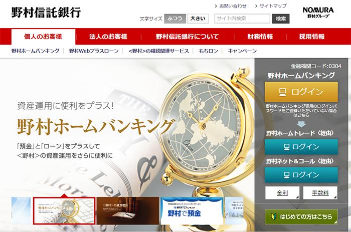 野村信託銀行