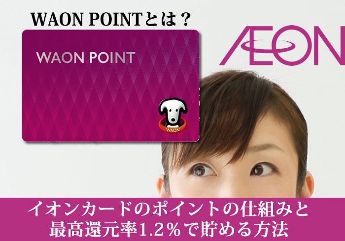 WAON POINTとは?イオンカードのポイントの仕組みと最高還元率1.2%で貯める方法
