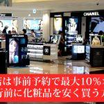 免税店は事前予約で最大10%オフ!旅行前に化粧品を安く買う方法