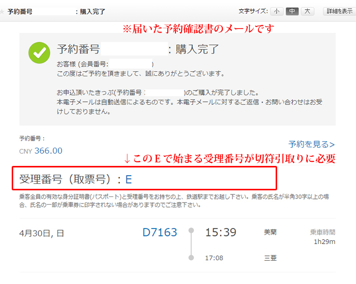 Ctripでの中国国内列車予約方法 予約確認書