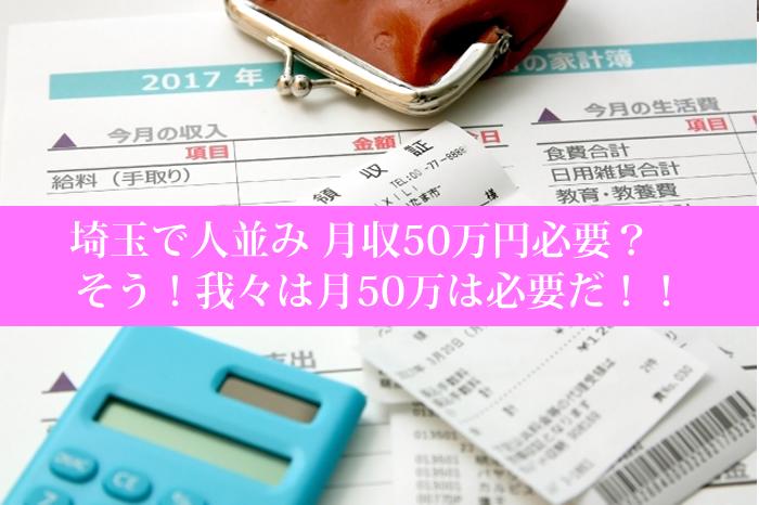 埼玉で人並み 月収50万円必要? そう!我々は月50万は必要だ!!