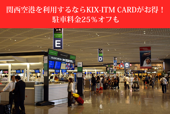 関西空港を利用するならKIX-ITM CARDが何かとお得!駐車料金25%オフも
