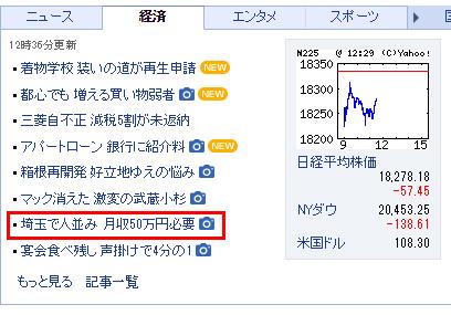 埼玉で人並み 月収50万円必要写真