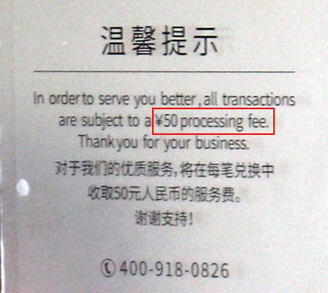 空港の両替所は手数料50元が取られます