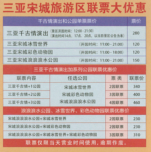 三亚宋城旅游区価格表三亚宋城旅游区価格表