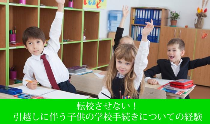 転校させない!引越しに伴う子供の学校手続きについての経験
