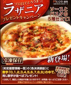 ヒロセ通商ゾロ目キャンペーン