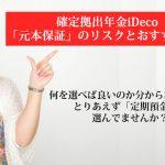 確定拠出年金iDeco「元本保証」のリスクとおすすめ商品