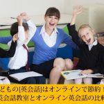 子どもの[英会話]はオンラインで節約!英会話教室とオンライン英会話の比較