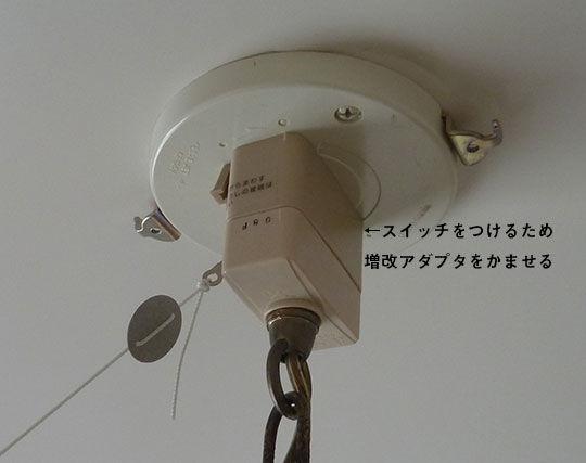 団地の照明スイッチ