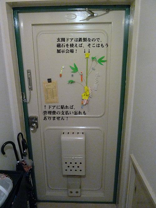 団地の玄関ドア