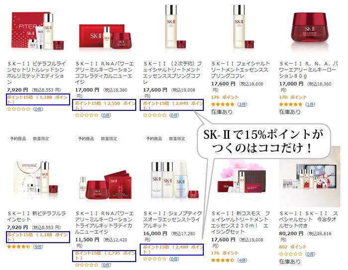 SK-Ⅱを最安で買う方法