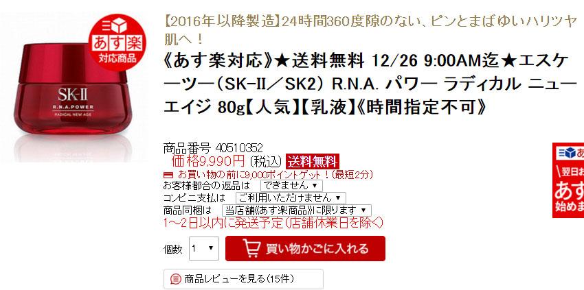 SK-II R.N.A パワー ラディカル ニュー エイジ 楽天