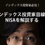 NISAとは?デメリットをインデックス投資家目線で解説