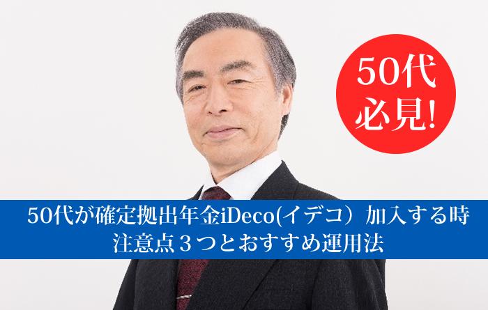 50代が確定拠出年金iDeco(イデコ)加入する時の注意点3つとおすすめ運用法