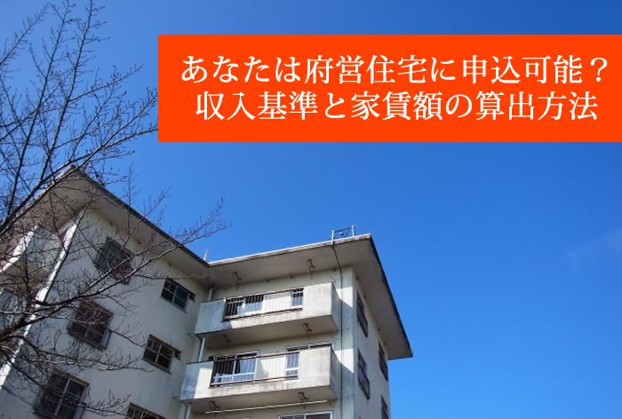 あなたは府営住宅に申込可能?収入基準と家賃額の算出方法