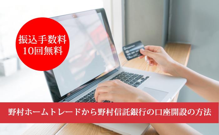 野村ホームトレードから野村信託銀行の口座開設の方法(振込手数料が10回無料になりました!)