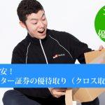 手数料最安!ライブスター証券での優待取り(クロス取引)方法