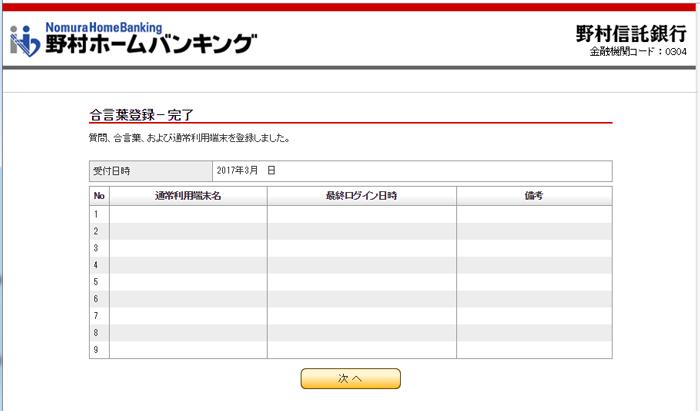 野村信託銀行合言葉登録