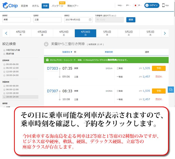 Ctripでの中国国内列車予約方法