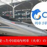 Ctripを使った中国国内列車(火車)の予約方法