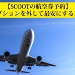 【SCOOTの航空券予約】オプションを外して最安にする方法