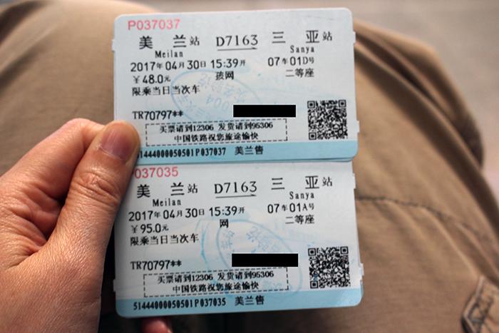 trip.comで予約した切符の受け取り