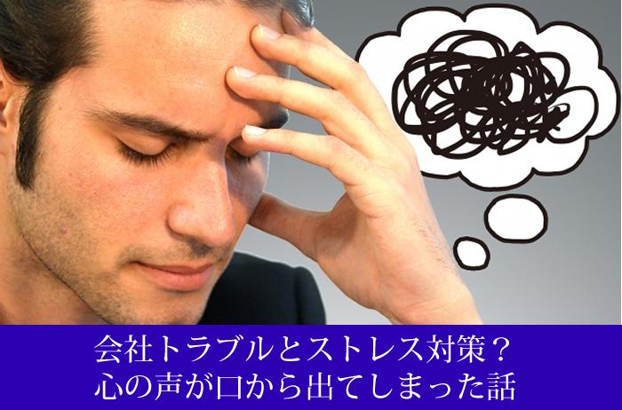 会社トラブルとストレス対策?心の声が口から出てしまった話