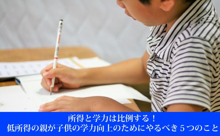 所得と学力は比例する!低所得の親が子供の学力向上のためにやるべき5つのこと