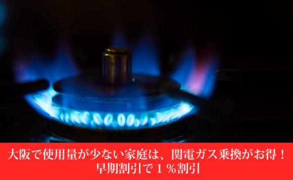 大阪で使用量が少ない家庭は、関電ガス乗換がお得!早期割引で1%割引