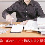 保険料控除、iDeco・・・節税すると得する人は?
