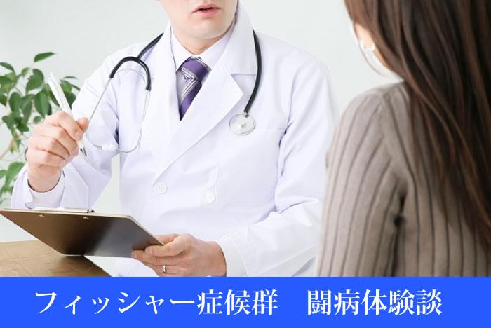フィッシャー症候群 闘病経験談