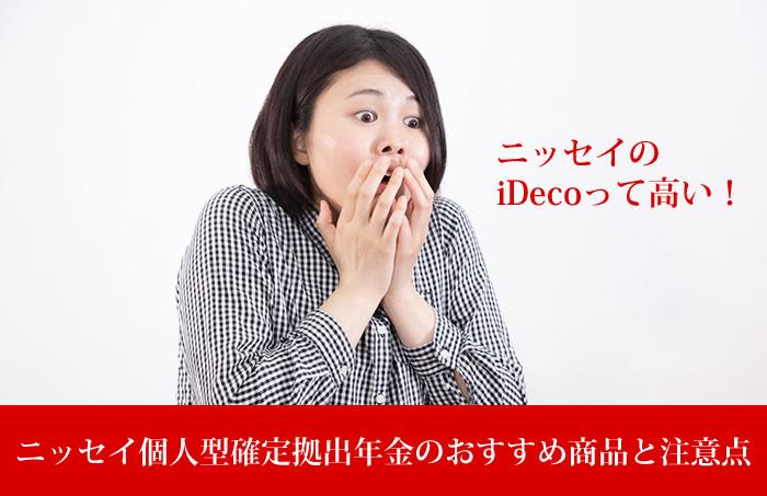 ニッセイ個人型確定拠出年金iDecoのおすすめ商品と注意点