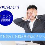 どっち?つみたてNISAとNISAを選ぶメリット比較(チェック項目付!)