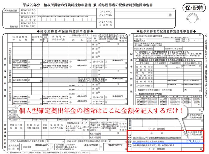 idecoの保険料控除申請書の書き方