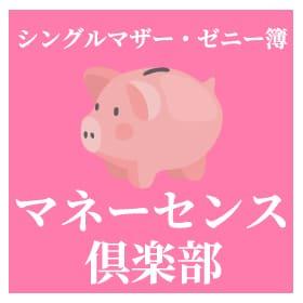 投資・節約の鬼!ゼニー簿のマネーセンス倶楽部
