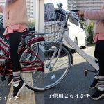 大人用自転車26インチと子供用自転車26インチの比較